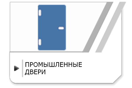 промышленные двери и ворота